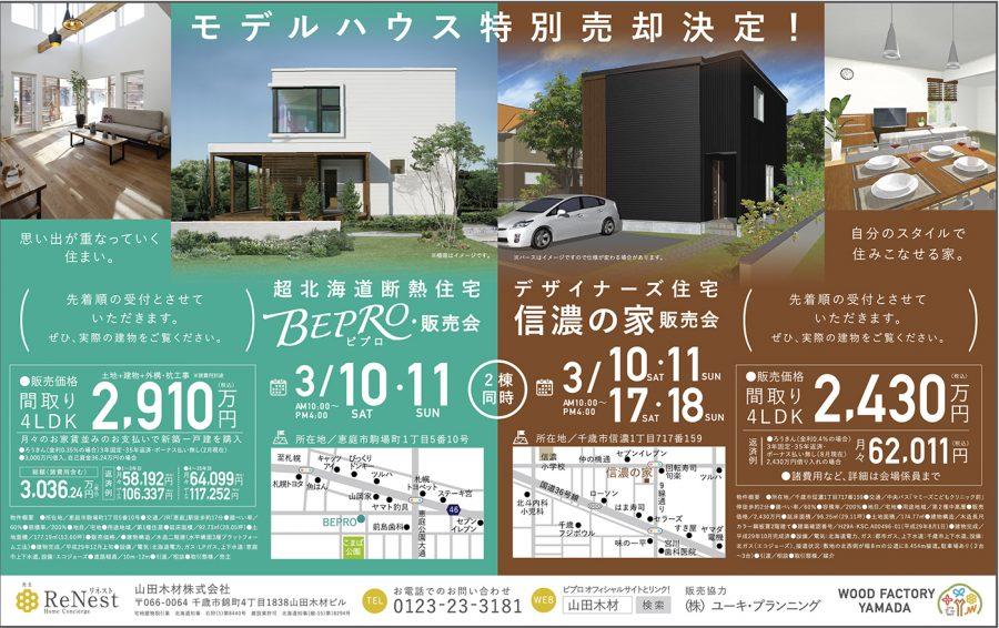 3月10日(土)・11(日)「BEPROモデルハウス」販売会開催!!