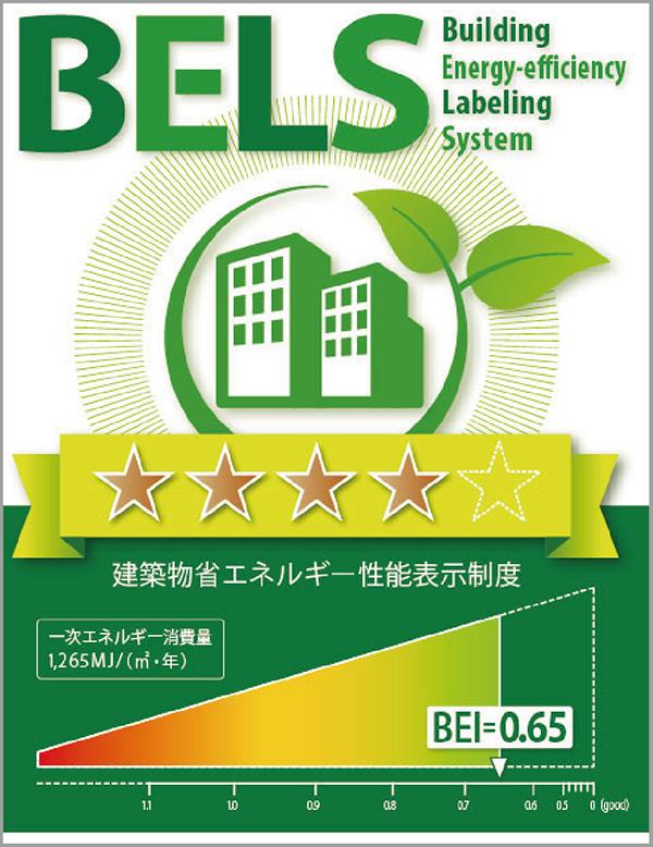 全棟 BELS(建築物省エネルギー性能表示制度)四つ星を取