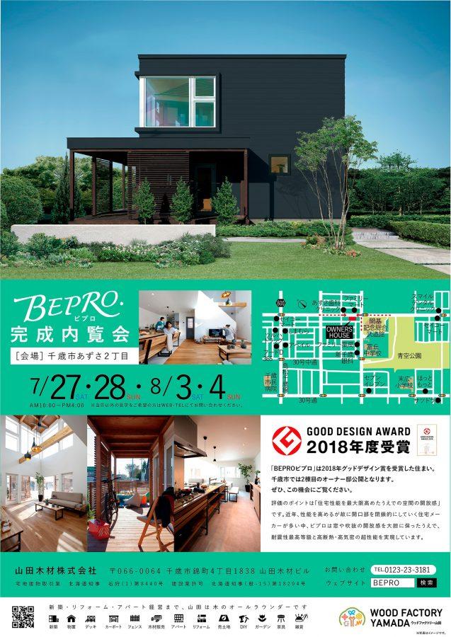 7月27日(土)・28(日)・8月3日(土)・4(日) BEPRO〜ビプロ〜 完成内覧会